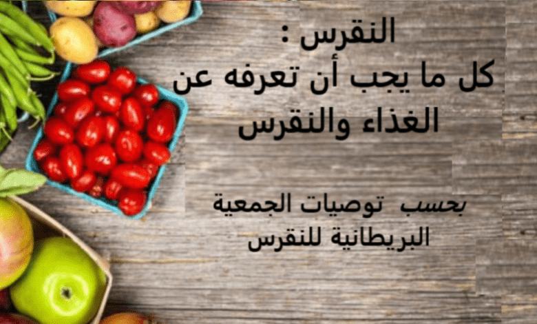 النقرس: كل ما يجب أن تعرفة عن الغذاء والنقرص..بحسب توصيات الجمعية البريطانية للنقرس..