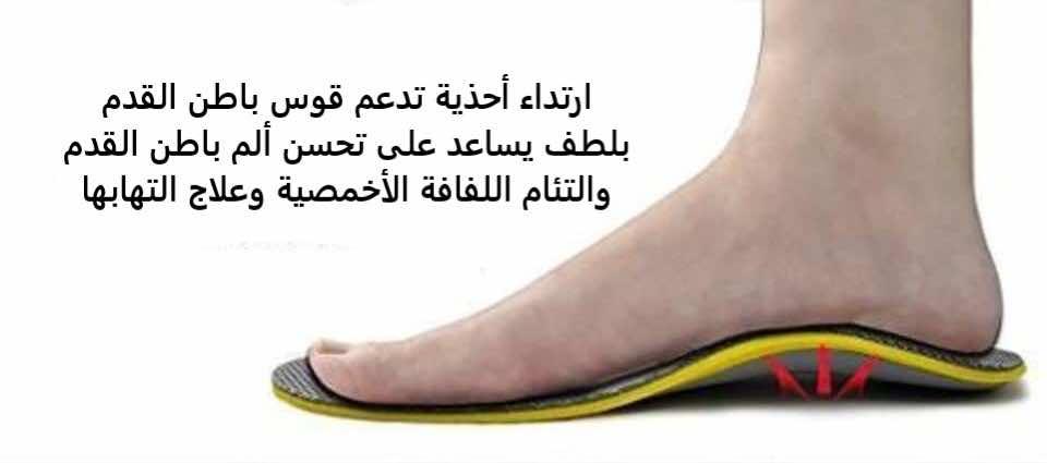 ارتداء أحذية تدعم قوس باطن القدم بلطف يساعد على تحسن ألم القدم والتئام اللفافة الأخمصية وتحسن التهابها