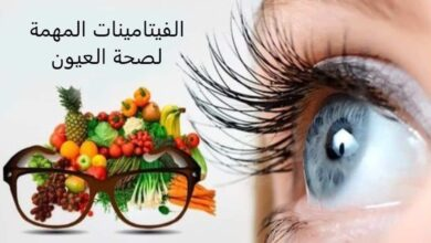 أهم 3 فيتامينات لصحة العيون.. والمصادر الطبيعية لهم