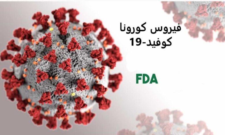 علاج كورونا: وكالة الغذاء والأدوية FDA تمنح الترخيص للعلاج بالأجسام المضادة بعقار ريجينيرون