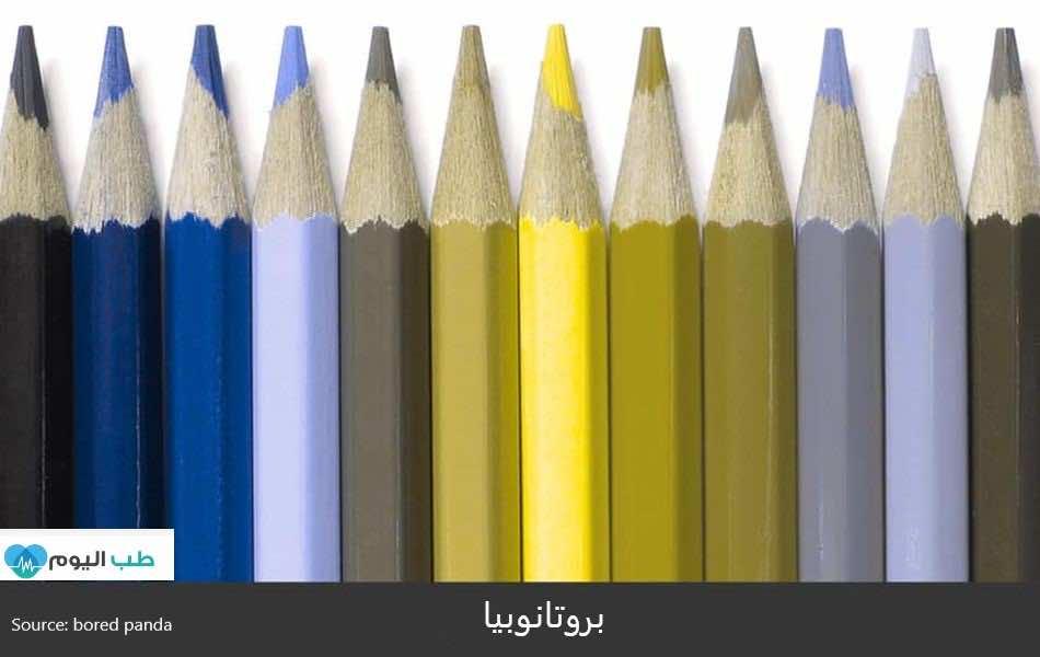 بروتانوبيا (نوع من نقص إبصار الألوان-عمى الألوان)