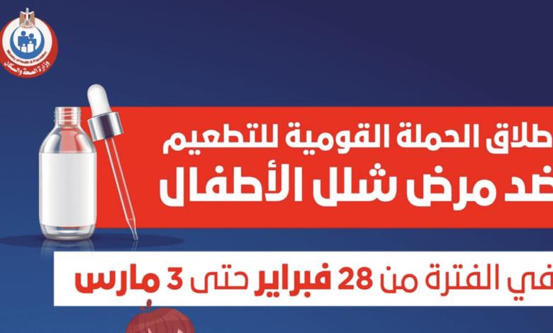 مصر   وزارة الصحة تحدد مواعيد حملة جديدة ل تطعيم شلل الاطفال - كل ما يهم أن تعرفه