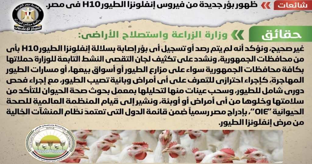 بيان مجلس رئاسة الوزارء